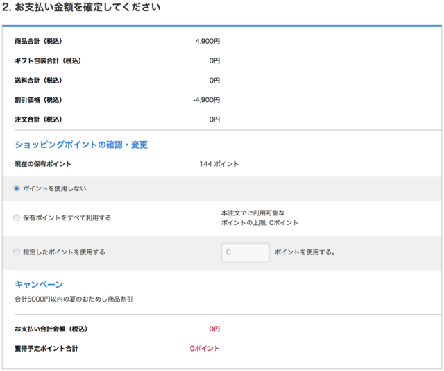 スクリーンショット 2018-06-07 20.44.23.png