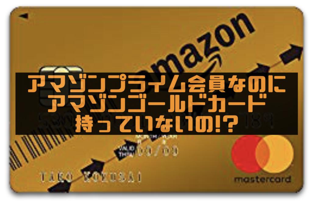 ゴールド カード amazon