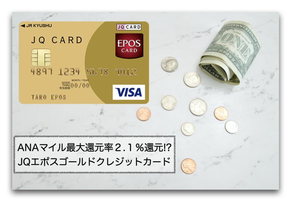 クレジットカード マイル 還元率